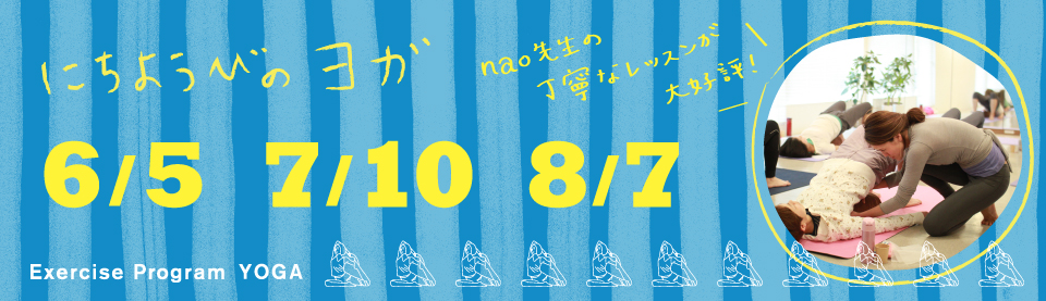 飯田橋、神楽坂、 整体院 12 twelveで、ヨガレッスン。