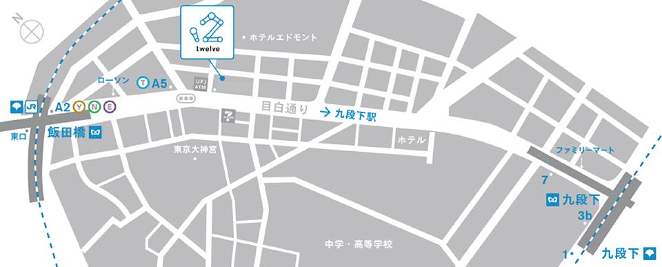 飯田橋のカイロプラクティック 12twelve(トゥエルブ)MAP|千代田区飯田橋3-1-9 中村ビル2F